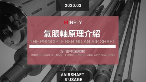 What is the Principle Behind an Airshaft? Understand its Basic Functionings and Applications