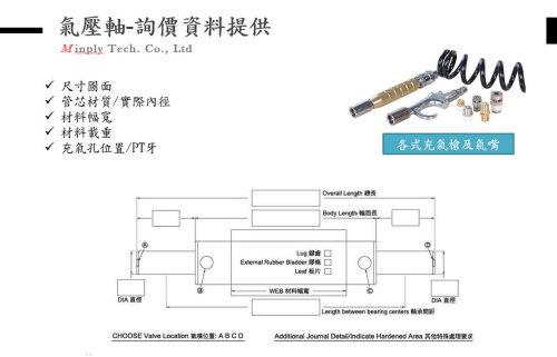 Minply氣漲軸原理-氣壓軸詢價資料提供|正岡科技卷對卷解決方案
