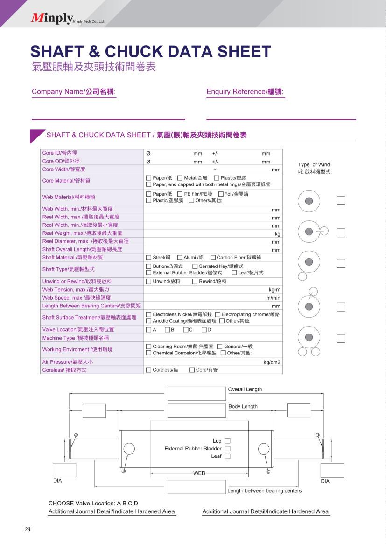 氣壓軸新品詢問表